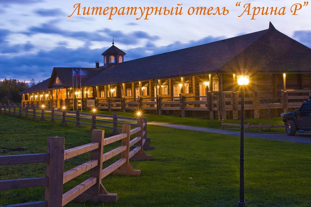 Отдых в Пушкинских Горах. с проживанием в отеле «Арина Р» 15-16 мая 2021г.